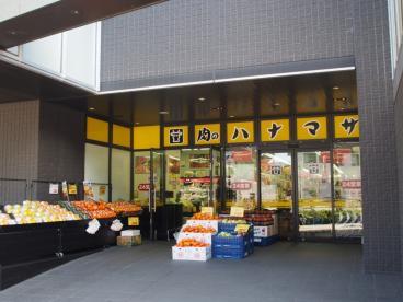 肉のハナマサ 富ヶ谷店の画像1