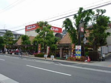 関西スーパー 苦楽園店の画像1