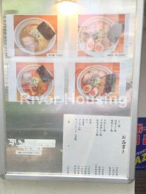 麺屋はし本の画像2