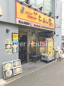 らーめん大・中野店の画像1