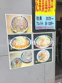 らーめん大・中野店の画像2