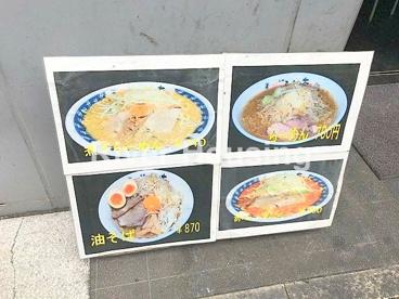 らーめん大・中野店の画像4