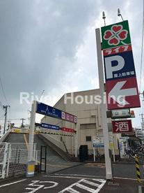 ライフ中野新井店の画像2