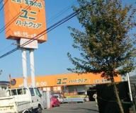 ユニハードウェア 甘沼店
