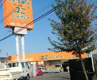 ユニハードウェア 甘沼店の画像1