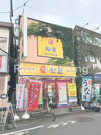 松屋 沼袋店の画像1