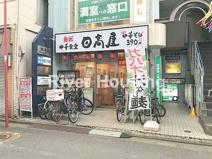 日高屋 沼袋北口店