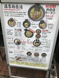 麺匠 鶏吟の画像2