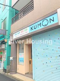 KUMON 新青梅ぬまぶくろ教室の画像1