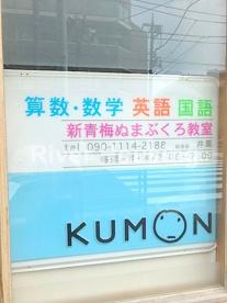 KUMON 新青梅ぬまぶくろ教室の画像2
