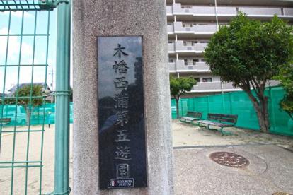 木幡西浦第五遊園の画像3