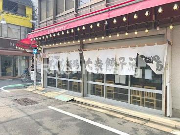肉汁餃子製作所ダンダダン酒場 野方店の画像1
