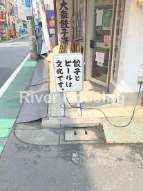 肉汁餃子製作所ダンダダン酒場 野方店の画像2