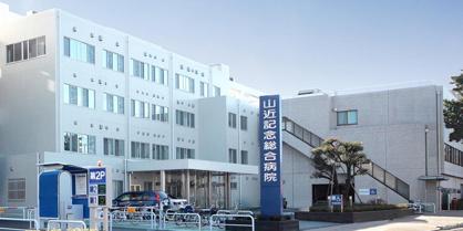 山近記念総合病院の画像1