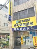 野方駅前薬局