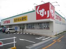 スギ薬局大宮本郷町店