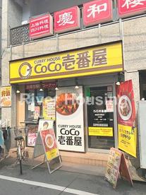 カレーハウスCoCo壱番屋 西武野方駅前店の画像1