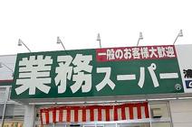 業務スーパー 新大阪三国店