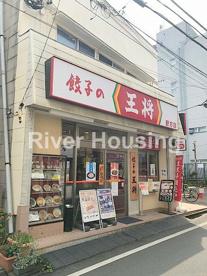 餃子の王将 野方店の画像1