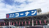 ザ・ダイソー ホームセンターコーナン新大阪センイシティー店