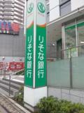 【無人ATM】りそな銀行 新大阪駅北口出張所 無人ATM