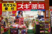 スギ薬局 東三国駅前店