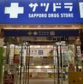 SAPPORO DRUG STORE(サツドラ) 狸小路6丁目店