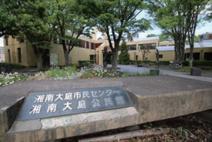 藤沢市 湘南大庭公民館
