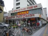 Sapporo Food Center(フードセンター) 円山店