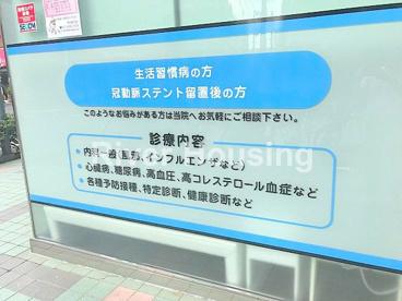 野方駅内科の画像3