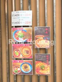 つけ麺花みずきの画像2