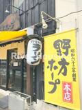 野方ホープ 本店