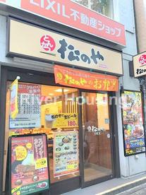 松のや 中野店の画像1