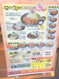 松のや 中野店の画像2