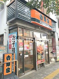 吉野家 中野北口店の画像1