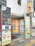 ねぎし 中野店