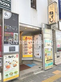 ねぎし 中野店の画像1