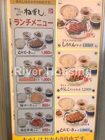 ねぎし 中野店の画像2