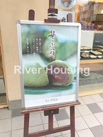 菓匠清閑院新井薬師店の画像2