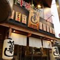 寿司居酒屋 や台ずし 西八王子