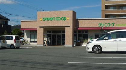 グリーンコープの画像1