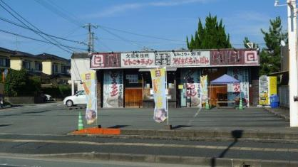 本田商店の画像1