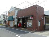 茅ヶ崎矢畑郵便局