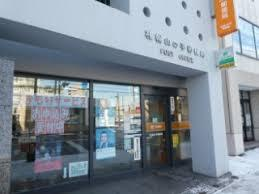 札幌山の手郵便局の画像1