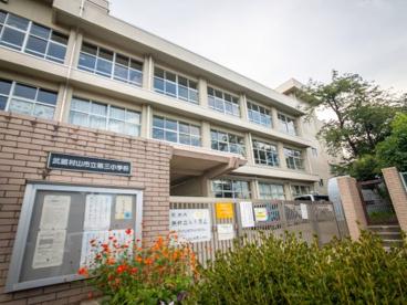 武蔵村山市立第三小学校の画像1