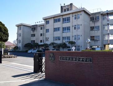 前橋市立鎌倉中学校の画像1