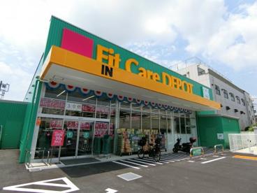Fit Care DEPOT上野川店の画像1
