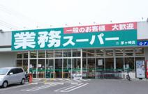 業務スーパー 茅ケ崎店