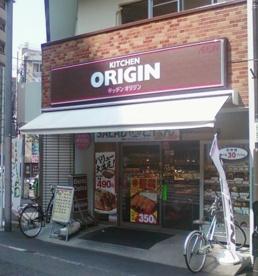 キッチンオリジン 北大塚店の画像1