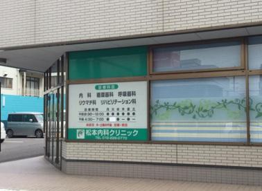 松本内科クリニックの画像1